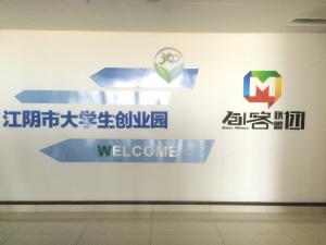 众创空间:打造江阴未来发展新空间
