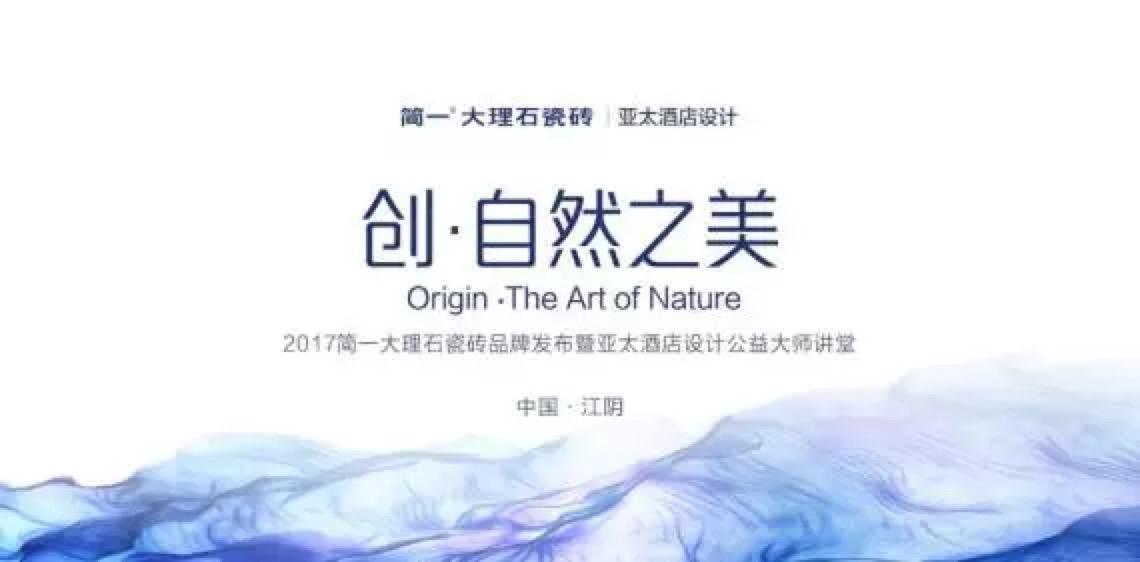 蒋红锡:让更多家庭尽享自然之美,是简一的使命和愿景