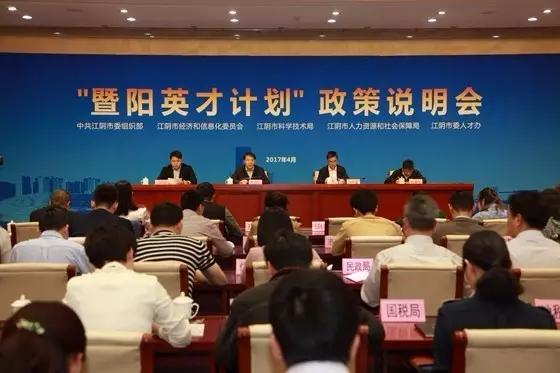 智汇江阴2017海外高层次人才创新创业对接洽谈会