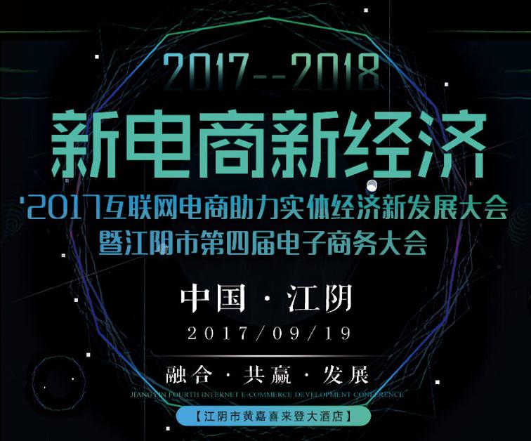 【创业活动】2017江阴市第四届电子商务大会-暨互联网电商助力实体经济新发展大会
