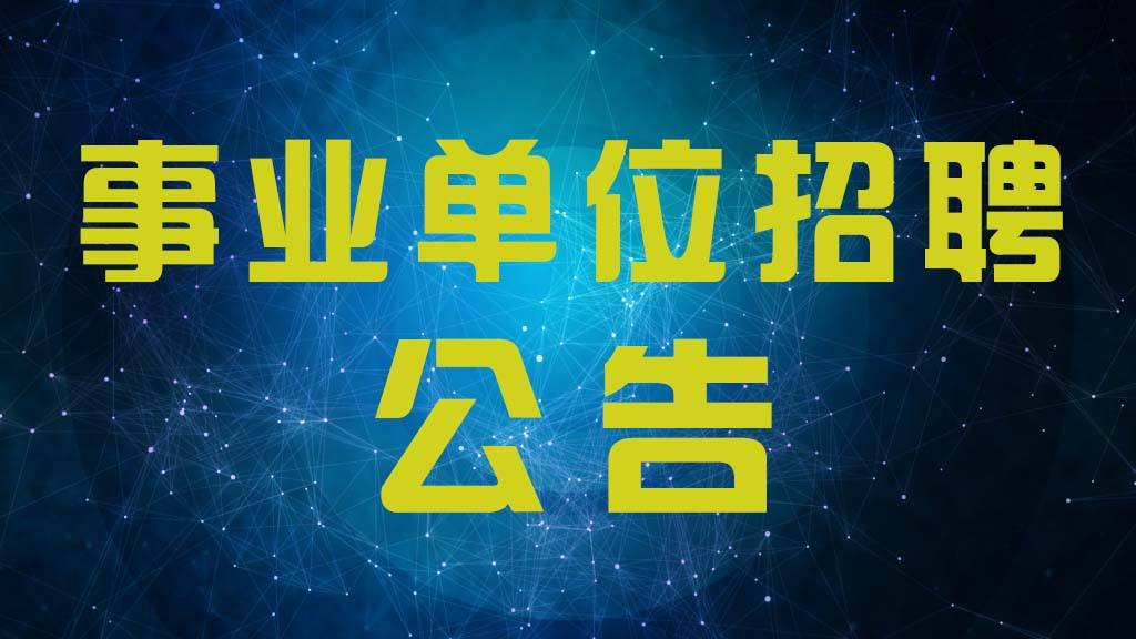 2017年下半年江阴市机关事业单位招聘合同制工作人员公告